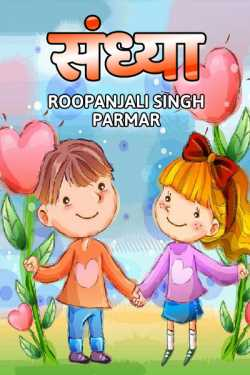 Sandhya by Roopanjali singh parmar in Hindi