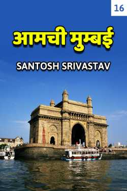 Aamchi Mumbai - 16 by Santosh Srivastav in Hindi