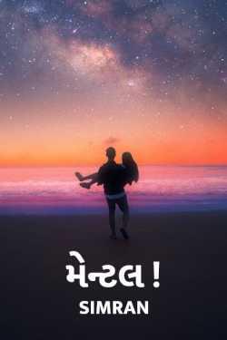 Mantle by Simran Jatin Patel in Gujarati