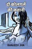 Ranjeev Kumar Jha द्वारा लिखित  दो कॉलगर्ल की कहानी बुक Hindi में प्रकाशित