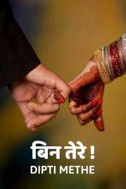 Bin Tere part 1 by Dipti Methe in Hindi