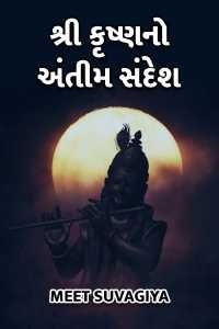 શ્રી કૃષ્ણ નો અંતીમ સંદેશ.