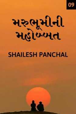 Marubhumi ni mahobbat - 9 by Shailesh Panchal in Gujarati