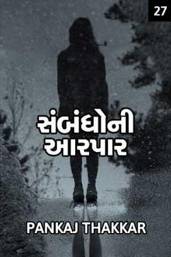Sambandho ni aarpar - 27 by PANKAJ in Gujarati