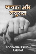 मायका और ससुराल by Roopanjali singh parmar in Hindi