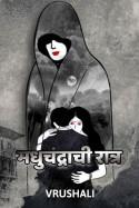मधुचंद्राची रात्र by Vrushali in Marathi