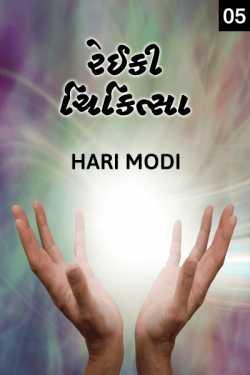 Reiki Therapy - 5 - Attunment by Haris Modi in Gujarati