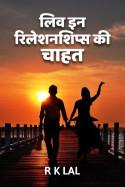 r k lal द्वारा लिखित  लिव इन रिलेशनशिप्स की चाहत बुक Hindi में प्रकाशित