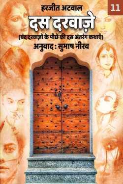 Das Darvaje - 11 by Subhash Neerav in Hindi