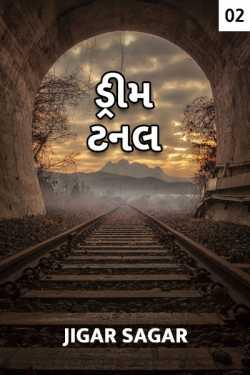 Dream Tunnel - 2 by Jigar Sagar in Gujarati