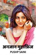 अनजान मुहाफ़िज by Pushp Saini in Hindi