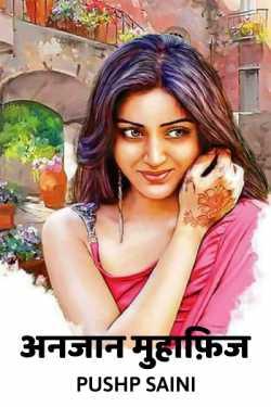 Aanjan Muhafis by Pushp Saini in Hindi
