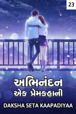abhinandan : ek premkahani - 23 by VANDE MATARAM in Gujarati