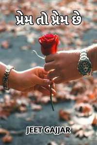 પ્રેમ તો પ્રેમ છે