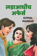 लग्नाआधीच अफेर्स by Komal Mankar in Marathi