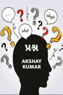 Prashn by Akshay Kumar in Gujarati