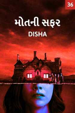 Maut ni Safar - 36 by Disha in Gujarati
