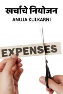 खर्चाचे नियोजन.. by Anuja Kulkarni in Marathi