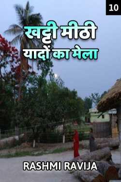 Khatti Mithi yadon ka mela - 10 by Rashmi Ravija in Hindi