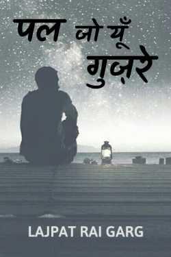Pal jo yoon gujre - 1 by Lajpat Rai Garg in Hindi