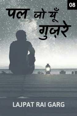 Pal jo yoon gujre - 8 by Lajpat Rai Garg in Hindi