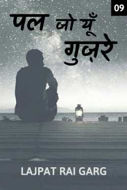 Pal jo yoon gujre - 9 by Lajpat Rai Garg in Hindi