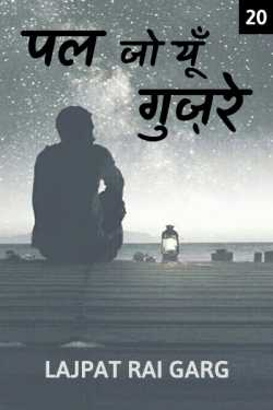 Pal jo yoon gujre - 20 by Lajpat Rai Garg in Hindi
