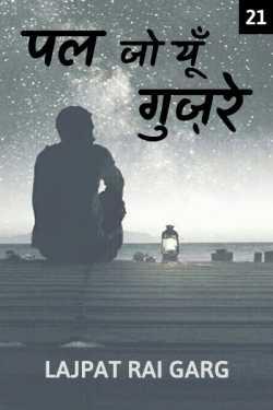 Pal jo yoon gujre - 21 by Lajpat Rai Garg in Hindi