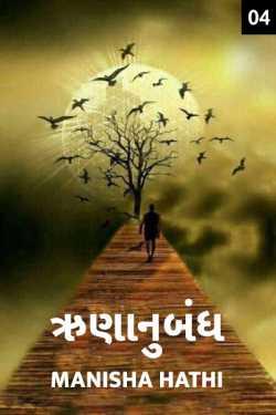 Runanubandh - 4 by Manisha Hathi in Gujarati