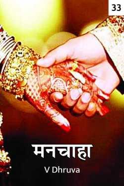 manchaha - 33 by V Dhruva in Hindi