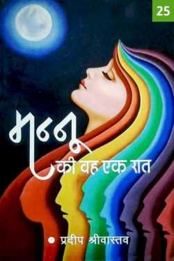 Mannu ki vah ek raat - 25 by Pradeep Shrivastava in Hindi