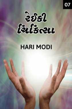 Reiki Therapy - 7 - Chakras by Haris Modi in Gujarati