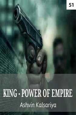 KING - POWER OF EMPIRE - 51 by Ashvin Kalsariya in Gujarati