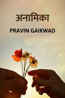 Anamika by Pravin Gaikwad in Marathi