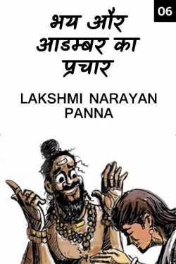 Advertisement of fear and Myth. - 2 - 6 by Lakshmi Narayan Panna in Hindi