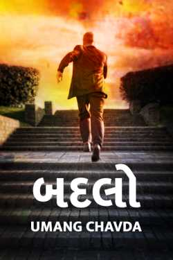 Badalo by Umang Chavda in Gujarati