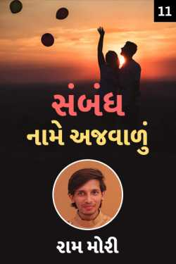 Sambandh name Ajvalu - 11 by Raam Mori in Gujarati