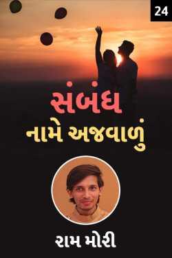 Sambandh name Ajvalu - 24 by Raam Mori in Gujarati