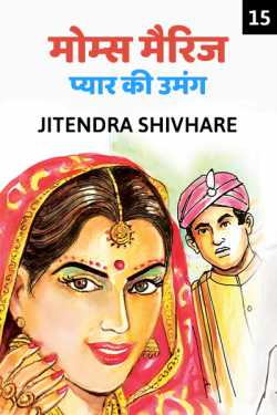 Moumas marriage - Pyar ki Umang - 15 by Jitendra Shivhare in Hindi