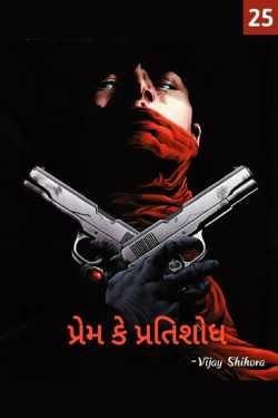 Prem ke Pratishodh - 25 by Vijay Shihora in Gujarati