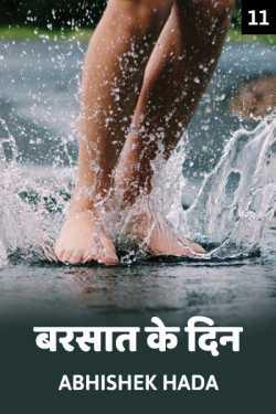 Barsat Ke Din - 11 Last Part by Abhishek Hada in Hindi