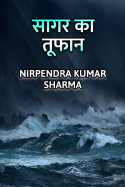 सागर का तूफान by Nirpendra Kumar Sharma in Hindi