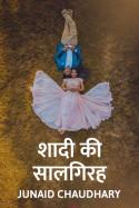 शादी की सालगिरह by Junaid Chaudhary in Hindi