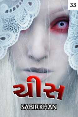 chis - 33 by SABIRKHAN in Gujarati