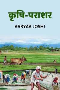 कृषि-पराशर