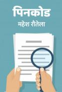पिनकोड by महेश रौतेला in Hindi