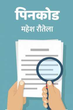 Pincode by महेश रौतेला in Hindi