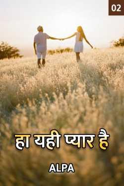 Ha yahi pyar hai - 2 by Alpa in Hindi
