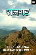 राजगड भाग २ by MILIND KALPANA RAJARAM DHANAWADE in Marathi