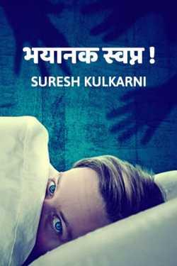 Bhayank Swapn by suresh kulkarni in Marathi